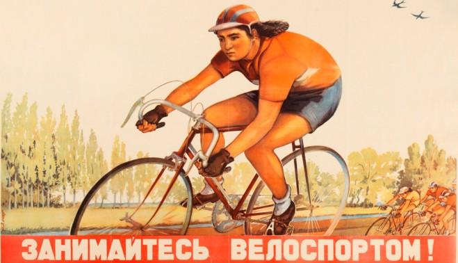 Велоспорт в СССР
